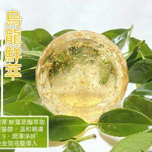 烏龍鮮萃金箔皂